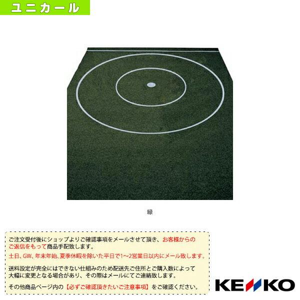 【ユニカール 設備・備品 ケンコー】[送料お見積り]ユニカール スタンダードカーペット(USK)