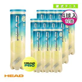 【テニス ボール ヘッド】 HEAD PRO/ヘッド プロ『箱単位(12缶/48球)』(571614)