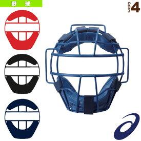 【野球 プロテクター アシックス】 ジュニア硬式用マスク(BPM370)