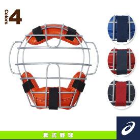 【軟式野球 プロテクター アシックス】軟式用マスク/A・B号、M号ボール対応(BPM471)