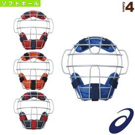 【ソフトボール プロテクター アシックス】ソフトボール用マスク/1・2・3号ボール対応(BPM671)