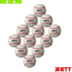 【野球 ボール ゼット】 トス打撃ボール/直径70mm/重さ50g『1箱12球入り』(BB50T)