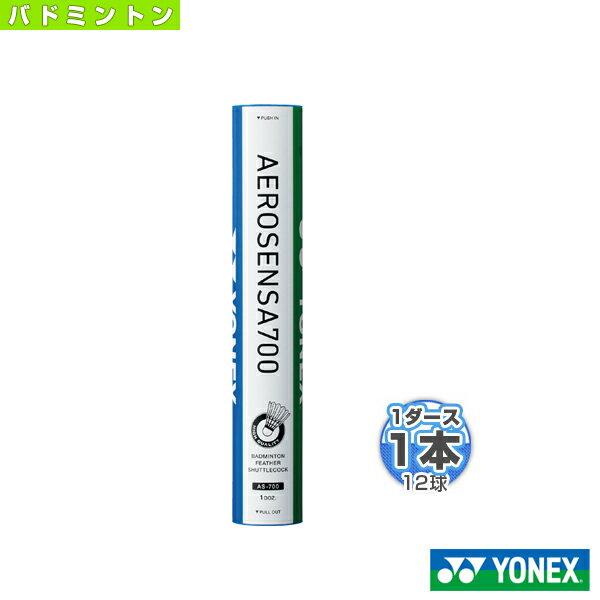 【バドミントン シャトル ヨネックス】エアロセンサ 700/AEROSENSA 700/1ダース・12球入(AS-700)