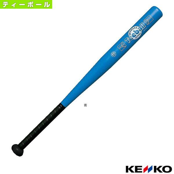 【ティーボール バット ケンコー】ケンコーティーボール バットL(KTBL)
