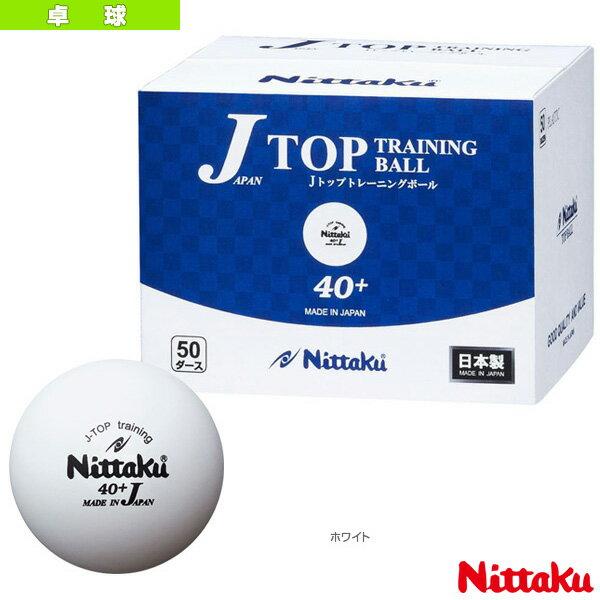 【卓球 ボール ニッタク】ジャパントップ トレ球/50ダース・600個入(NB-1368)