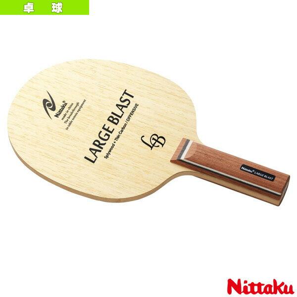【卓球 ラケット ニッタク】 ラージブラスト/LARGE BLAST/ラージ用/ストレート(NC-0415)