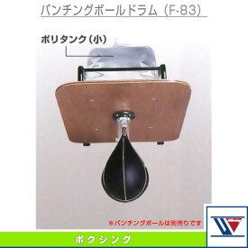【ボクシング 設備・備品 ウイニング】 [送料お見積り]パンチングボールドラム(F-83)