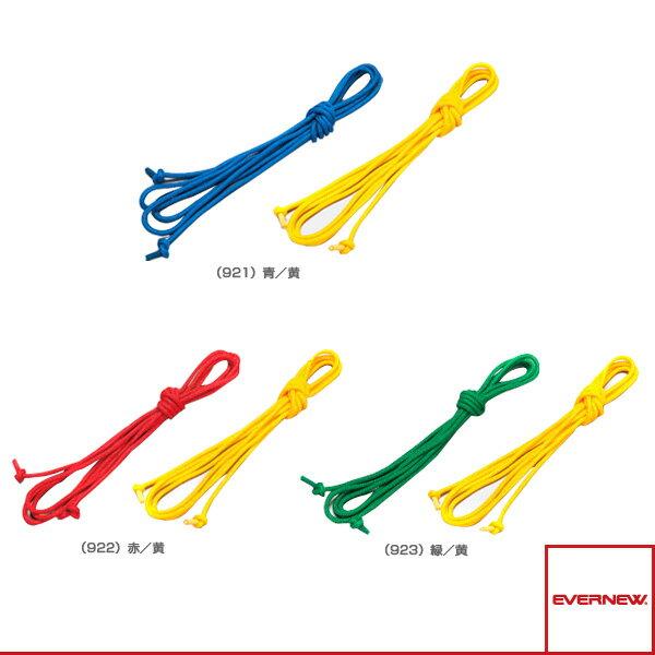 【縄跳び 設備・備品 エバニュー】カラーダブルダッチダブルスロープ/2本1組(EKD318)