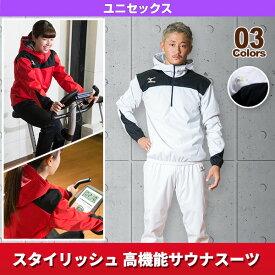 【オールスポーツ ウェア(メンズ/ユニ) ミズノ】 サウナスーツ上下セット/減量フードシャツ+パンツ(22JE6020/22JF6010)