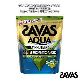【オールスポーツ サプリメント・ドリンク SAVAS】ザバス アクアホエイプロテイン100 90食分/1890g/グレープフルーツ風味(CA1329)