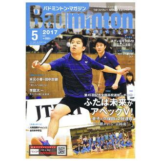 羽球雜志2017年5月號(BBM0351705)