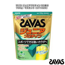 【オールスポーツ サプリメント・ドリンク SAVAS】ザバス ジュニアプロテイン 50食分/700g/マスカット(CT1028)