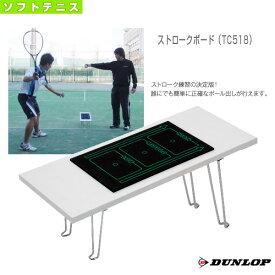 【ソフトテニス コート用品 ダンロップ】 ストロークボード(TC518)練習器具コート備品