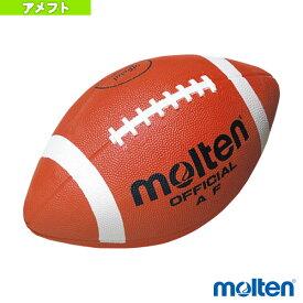 【アメフト ボール モルテン】 アメリカンフットボール/一般・大学・高校用(AF)