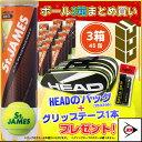 【テニス ボール ダンロップ】St.JAMES(セントジェームス)/テニスボール/『4球×15缶』×3箱(180球)