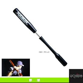 【野球 トレーニング用品 内田販売システム】シュプリームスウィング/85cm/2400g平均/高校・一般用(SS-85H)