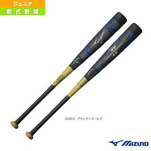 【軟式野球 バット ミズノ】 ビヨンドマックス メガキング2/80cm/平均590g/少年軟式用FRP製バット(1CJBY13280)