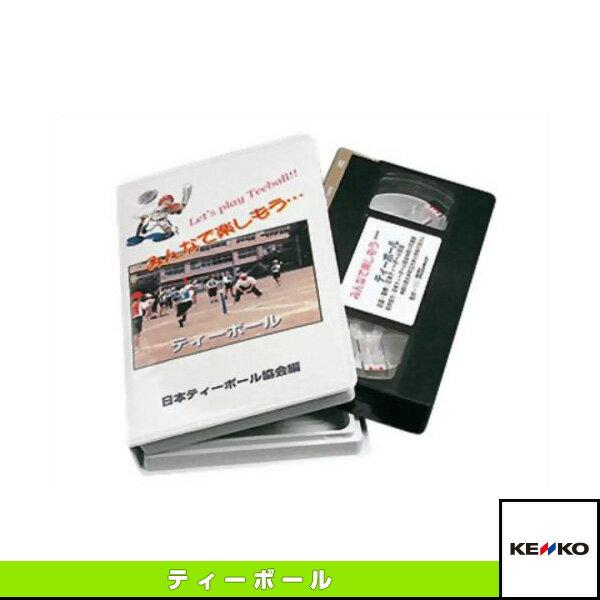 【ティーボール 書籍・DVD ケンコー】ケンコーティーボール 指導者用ビデオ(KTVT)