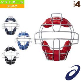 【ソフトボール プロテクター アシックス】ソフトボール用マスク/ジュニア(BPM781)