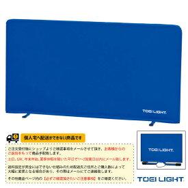 【卓球 コート用品 TOEI(トーエイ)】 [送料別途]卓球スクリーン140C(B-3987)