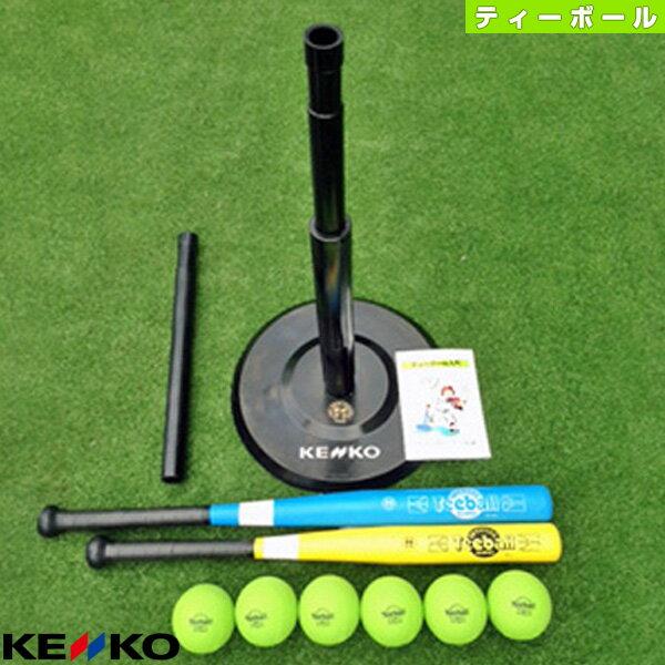 【ティーボール グランド用品 ケンコー】ケンコーティーボール 12インチセットBK(KTS12-BK)