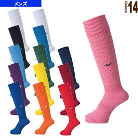 【サッカー ウェア(メンズ/ユニ) ミズノ】 ストッキング/25〜27cm/メンズ(P2MX8061)