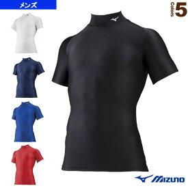 【オールスポーツ アンダーウェア ミズノ】 バイオギアシャツ/ハイネック半袖/メンズ(32MA8151)