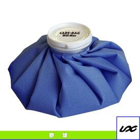 【野球 アクセサリ・小物 ユニックス】Care-Bag/アイシング&ウォーミング/Mサイズ(BX73-96)