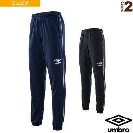 【サッカー ウェア(メンズ/ユニ) アンブロ】Jr. ウォームアップパンツ/ジュニア(UAS2550JP)