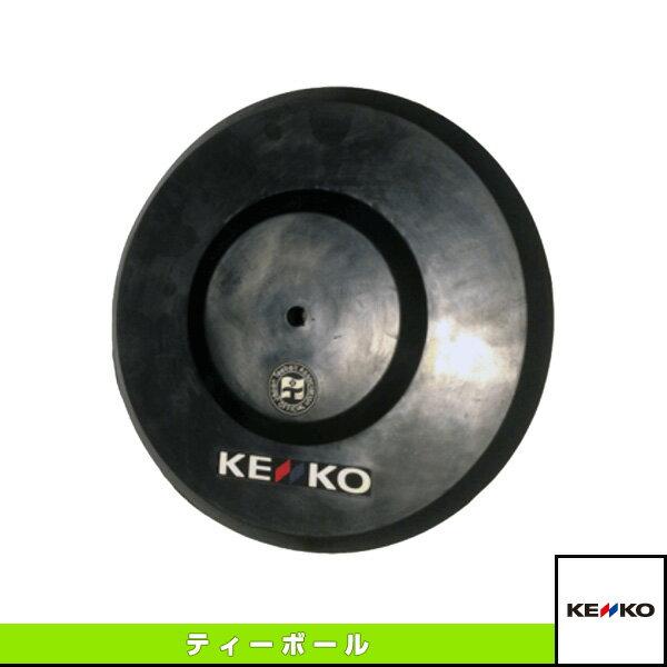 【ティーボール グランド用品 ケンコー】プレート・ブラック/バッティングティー・ブラック専用交換部品(KTPL-BK)