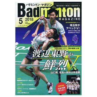 Badminton magazine May, 2018 issue (BBM0351805)