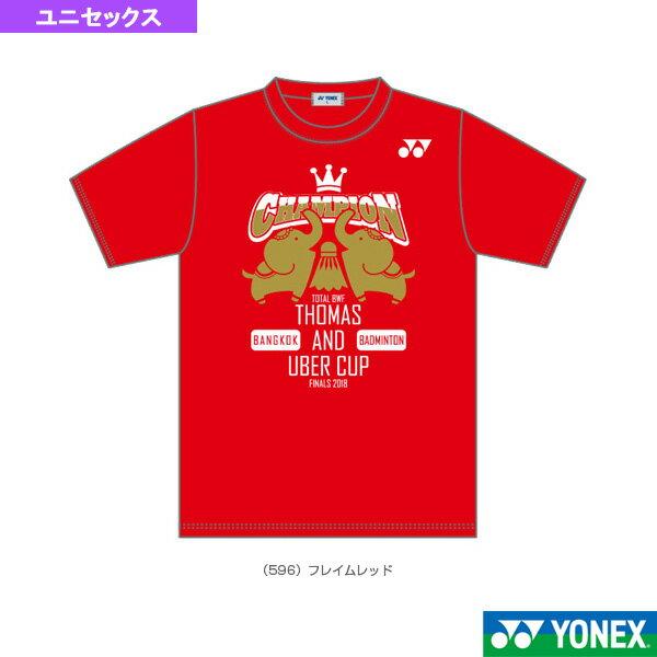 【テニス・バドミントン ウェア(メンズ/ユニ) ヨネックス】 ユーバーカップ2018優勝記念チャンピオンTシャツ/ユニセックス(YOB18269)バドミントンウェア限定ウェア男性用