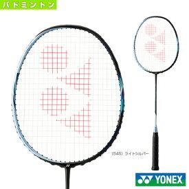 【バドミントン ラケット ヨネックス】 アストロクス55/ASTROX 55(AX55)