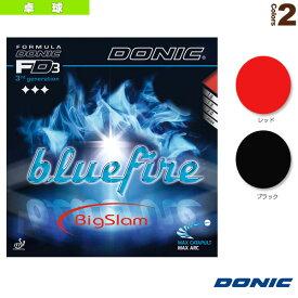 【卓球 ラバー DONIC】 ブルーファイア ビッグスラム(AL084)