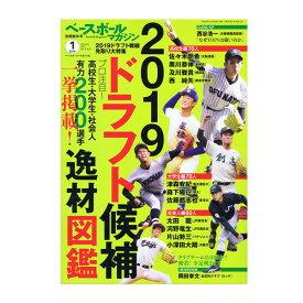 【野球 書籍・DVD ベースボールマガジン】 ベースボールマガジン 2019年1月号/別冊新年号(BBM0711951)