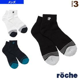 【テニス・バドミントン ウェア(メンズ/ユニ) ローチェ(roche)】 ショートソックス/メンズ(R9T01Q)
