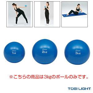 【フィットネス トレーニング用品 TOEI(トーエイ)】 ソフトメディシンボール3kg(H-7252)