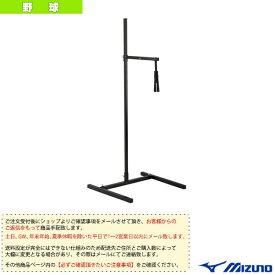 【野球 設備・備品 ミズノ】 バッティングティー/つるし式(1GJYA31500)