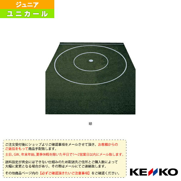 【ユニカール 設備・備品 ケンコー】[送料お見積り]ユニカール ジュニアカーペット(UJK)