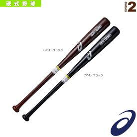 【野球 バット アシックス】 HARD TRAINER/ハードトレーナー/硬式用木製バット(3121A259)