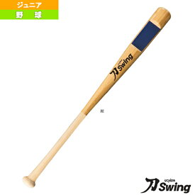 【野球 トレーニング用品 内田販売システム】 刀swing/カタナスウィング/少年用トレーニングバット(KT-80)