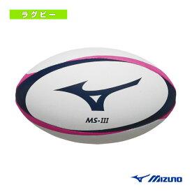【ラグビー ボール ミズノ】 MS-III/ラグビーボール/3号球(R3JBA93000)