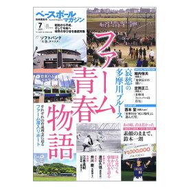 【野球 書籍・DVD ベースボールマガジン】 ベースボールマガジン 2019年7月号/別冊薫風号(BBM0711954)