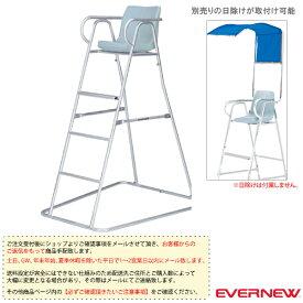 【オールスポーツ 設備・備品 エバニュー】 [送料別途]審判台アルミ 150S(EKD415)