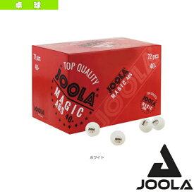 【卓球 ボール ヨーラ】 JOOLA MAGIC 40+ TRAINING/ヨーラ マジック 40+ トレーニング/72球入(44216)