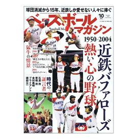 【野球 書籍・DVD ベースボールマガジン】 ベースボールマガジン 2019年10月号(BBM0711910)