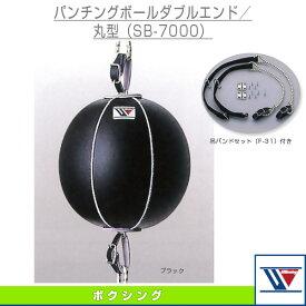 【ボクシング 設備・備品 ウイニング】 パンチングボールダブルエンド/丸型(SB-7000)
