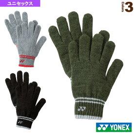 【テニス アクセサリ・小物 ヨネックス】 ヒートカプセルグローブ/ユニセックス(46033)