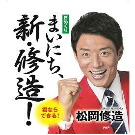 【ライフスタイル 書籍・DVD PHP】 [日めくり] まいにち、新・修造!(84363)カレンダー