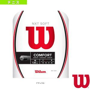 【テニス ストリング(単張) ウィルソン】 NXT SOFT 16/NXT ソフト 16(WR830510116)